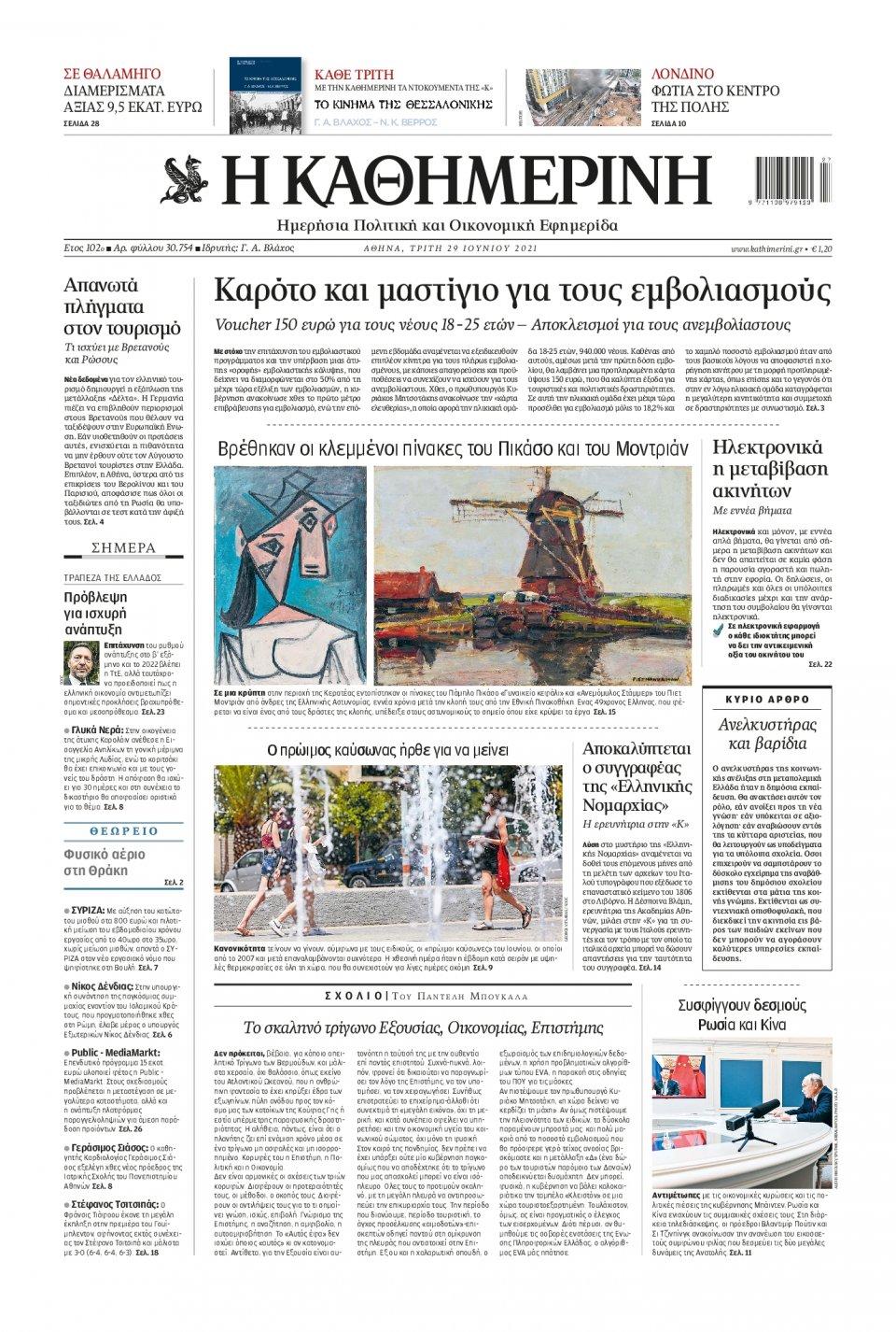 Πρωτοσέλιδο Εφημερίδας - Καθημερινή - 2021-06-29