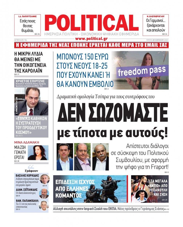 Πρωτοσέλιδο Εφημερίδας - POLITICAL - 2021-06-29