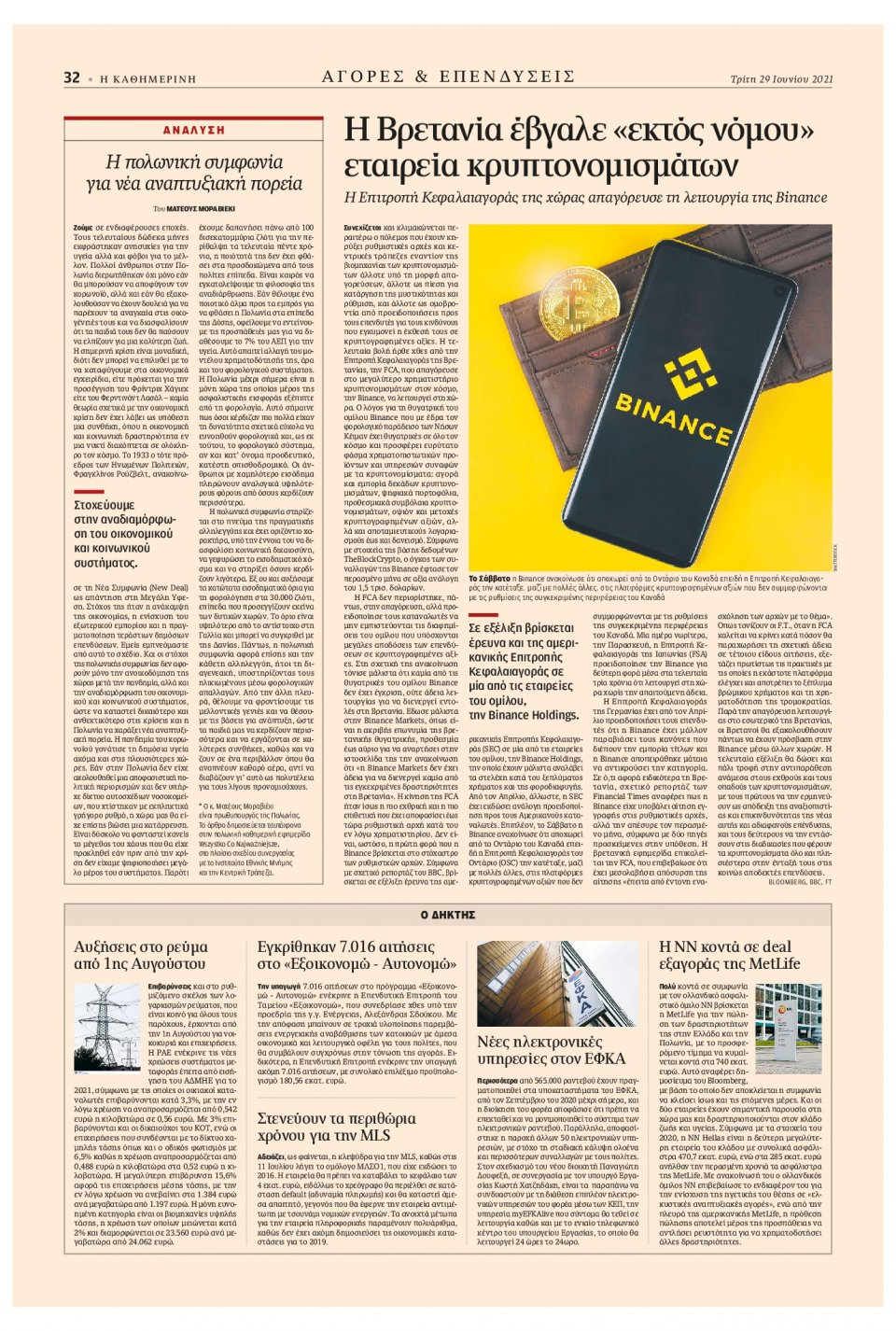 Οπισθόφυλλο Εφημερίδας - Καθημερινή - 2021-06-29