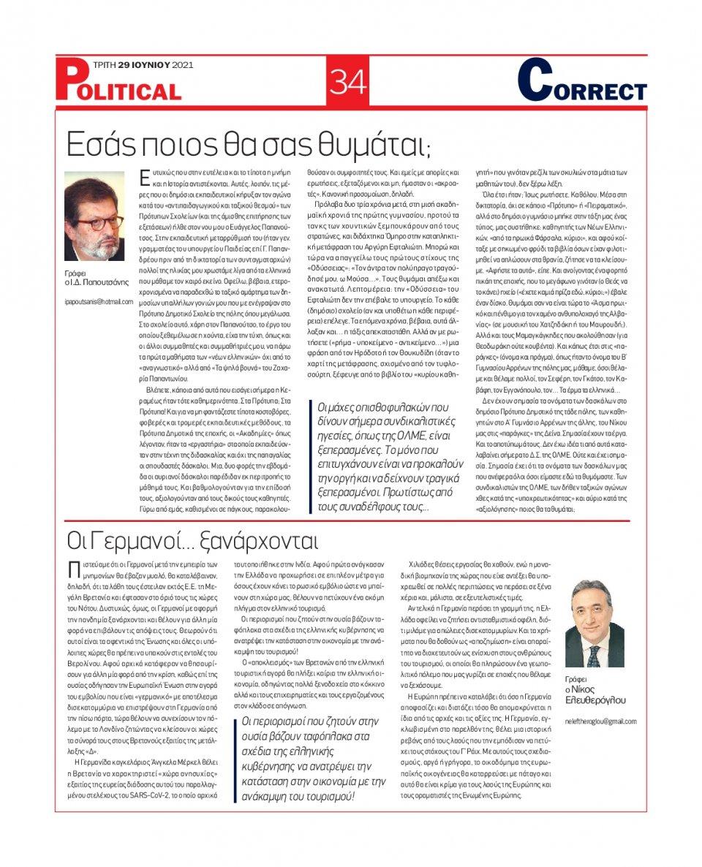 Οπισθόφυλλο Εφημερίδας - POLITICAL - 2021-06-29
