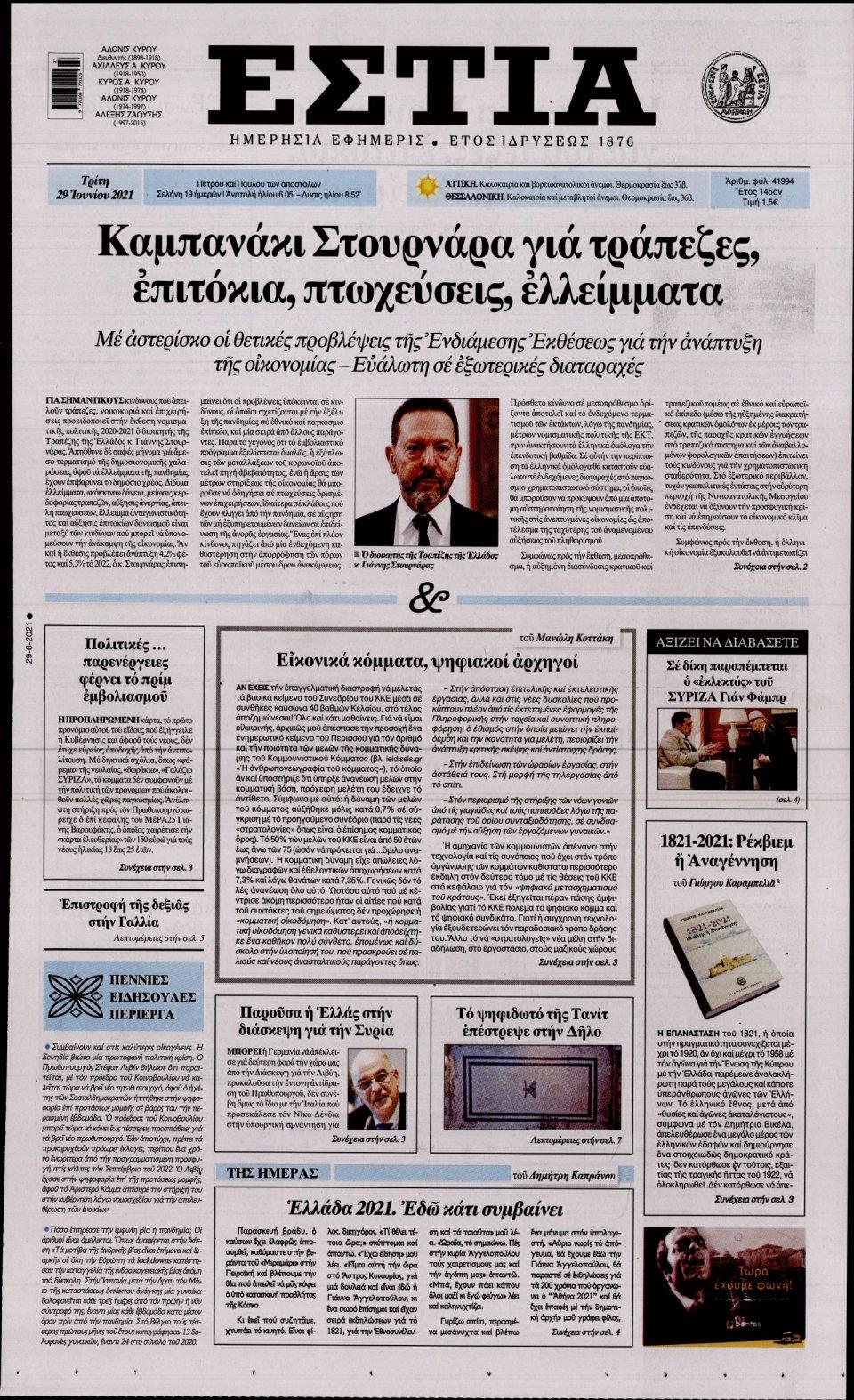 Πρωτοσέλιδο Εφημερίδας - Εστία - 2021-06-29