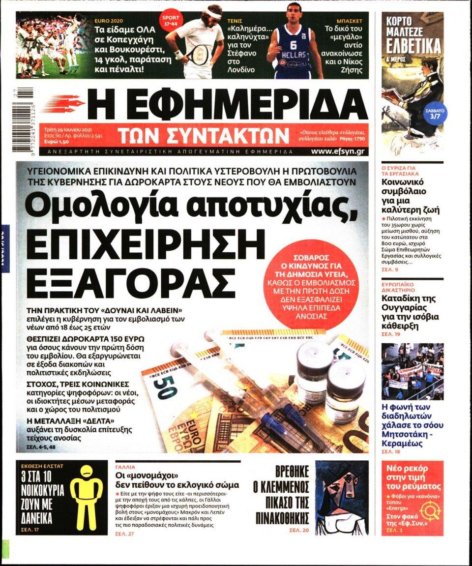 Πρωτοσέλιδο Εφημερίδας - Η ΕΦΗΜΕΡΙΔΑ ΤΩΝ ΣΥΝΤΑΚΤΩΝ - 2021-06-29