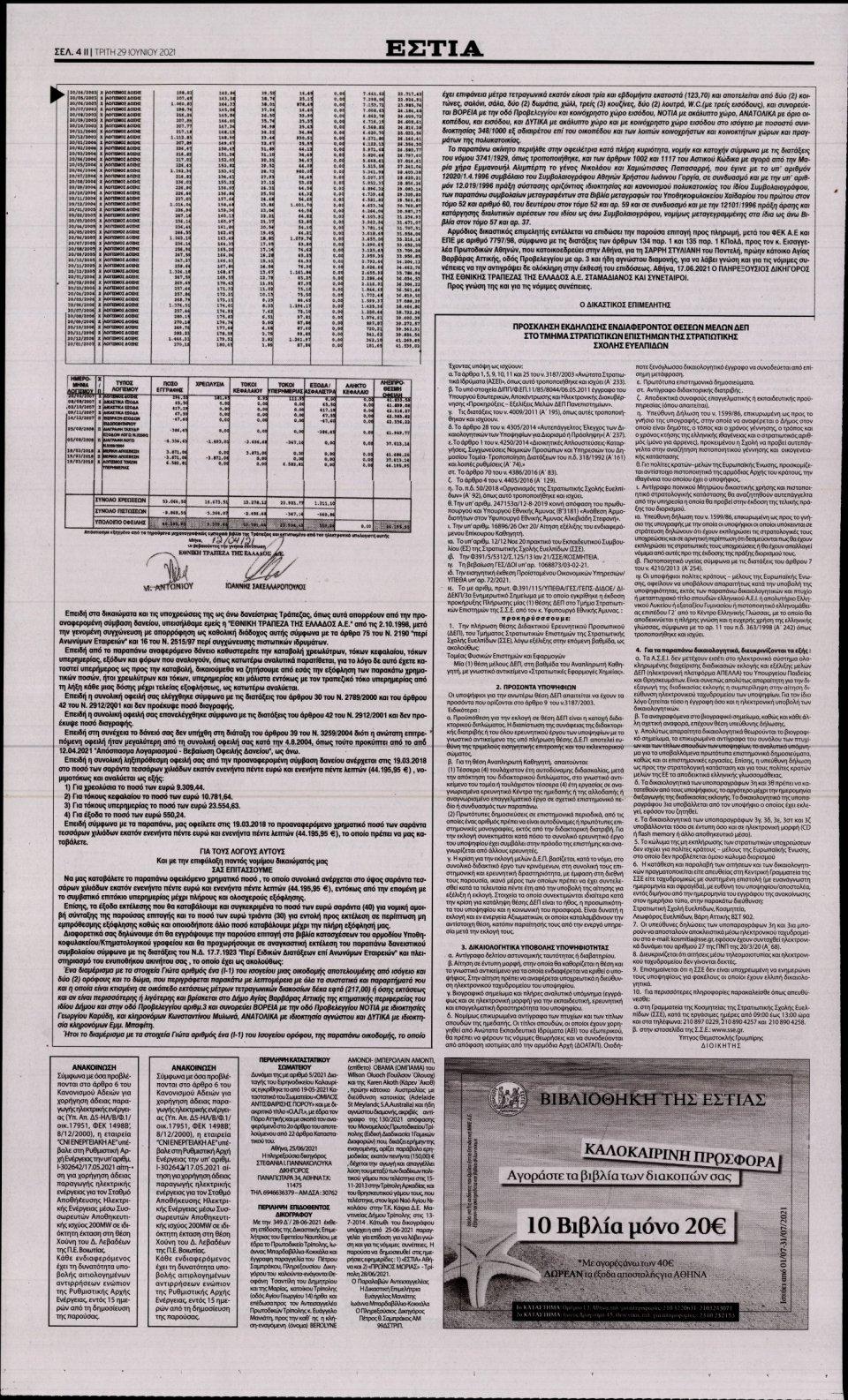 Οπισθόφυλλο Εφημερίδας - Εστία - 2021-06-29