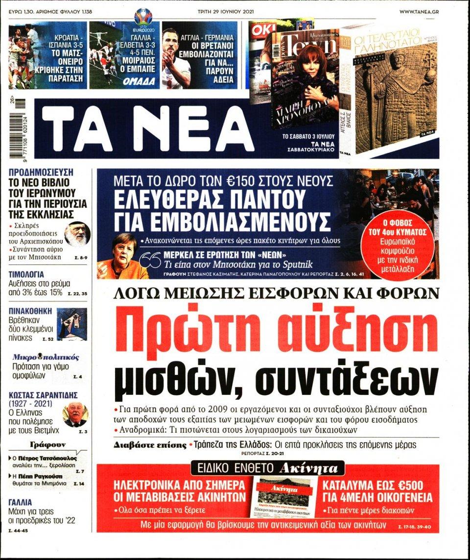 Πρωτοσέλιδο Εφημερίδας - Τα Νέα - 2021-06-29