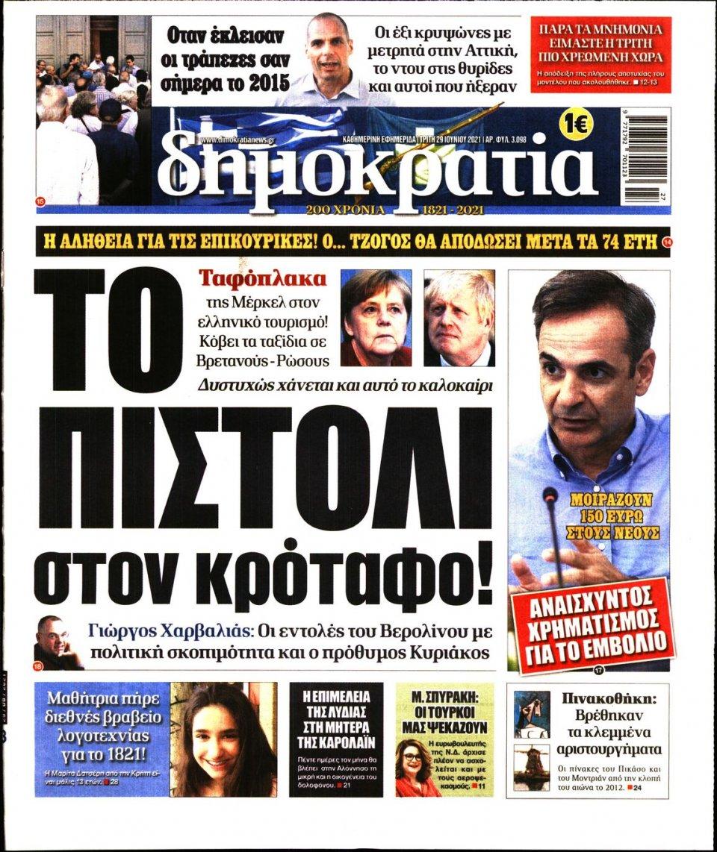 Πρωτοσέλιδο Εφημερίδας - ΔΗΜΟΚΡΑΤΙΑ - 2021-06-29