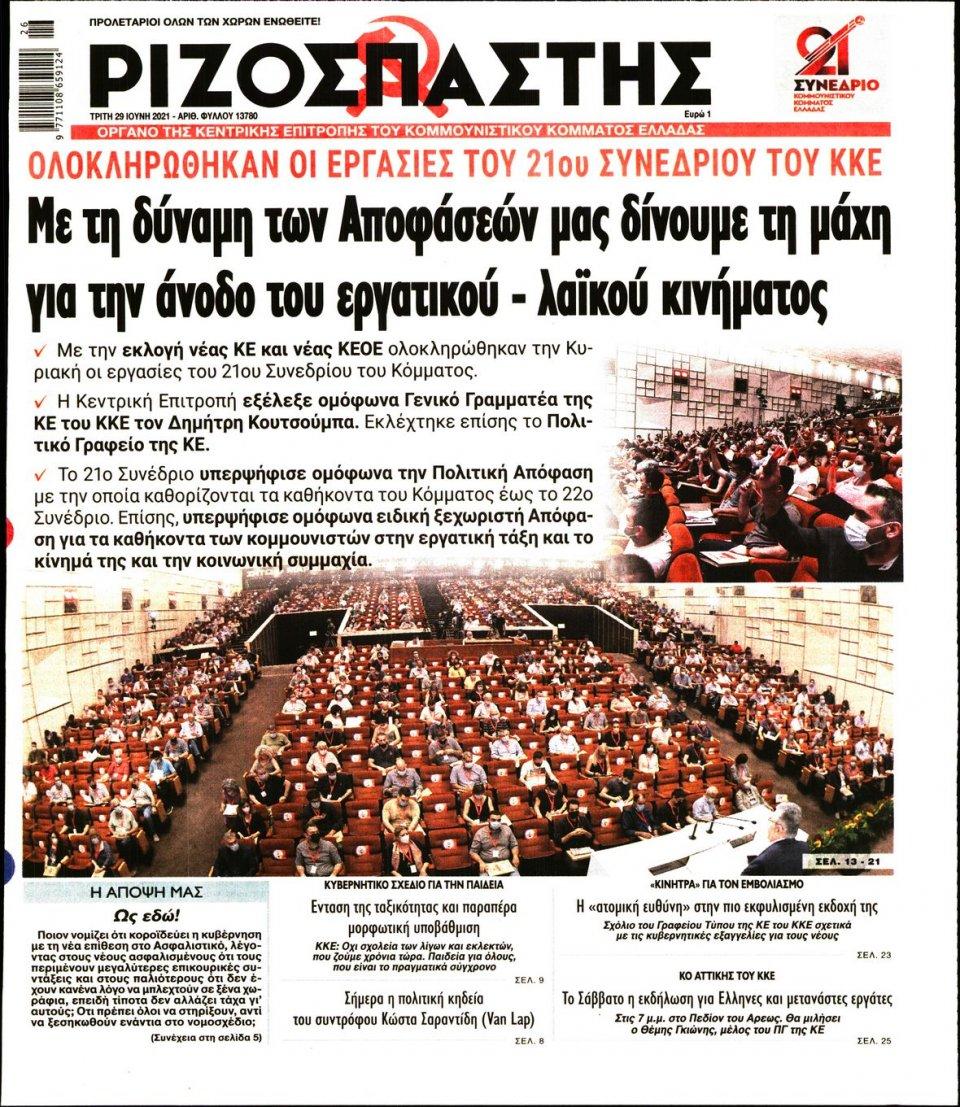 Πρωτοσέλιδο Εφημερίδας - Ριζοσπάστης - 2021-06-29