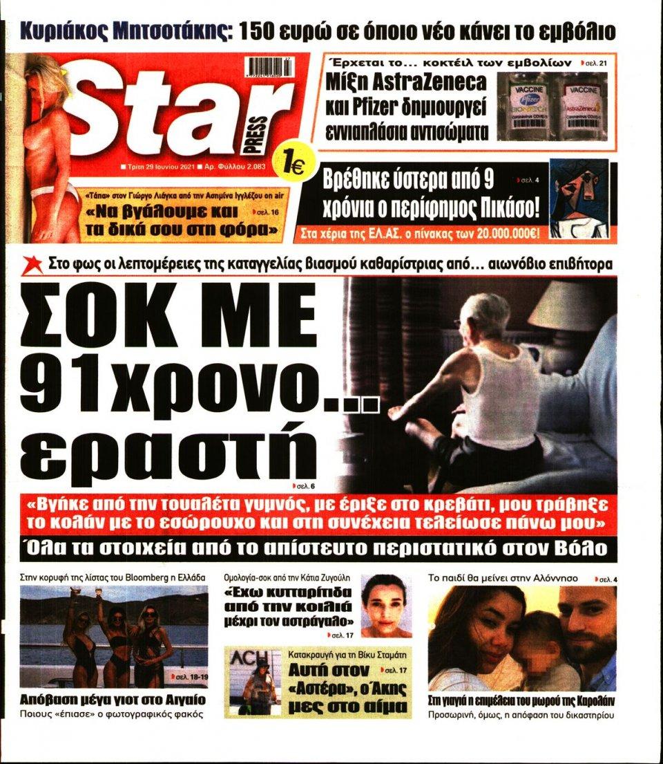 Πρωτοσέλιδο Εφημερίδας - STAR PRESS - 2021-06-29