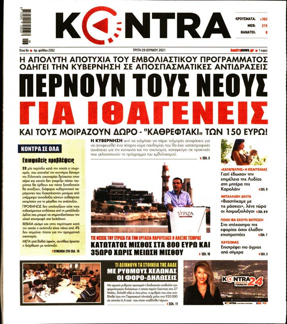 Πρωτοσέλιδο Εφημερίδας - KONTRA NEWS - 2021-06-29