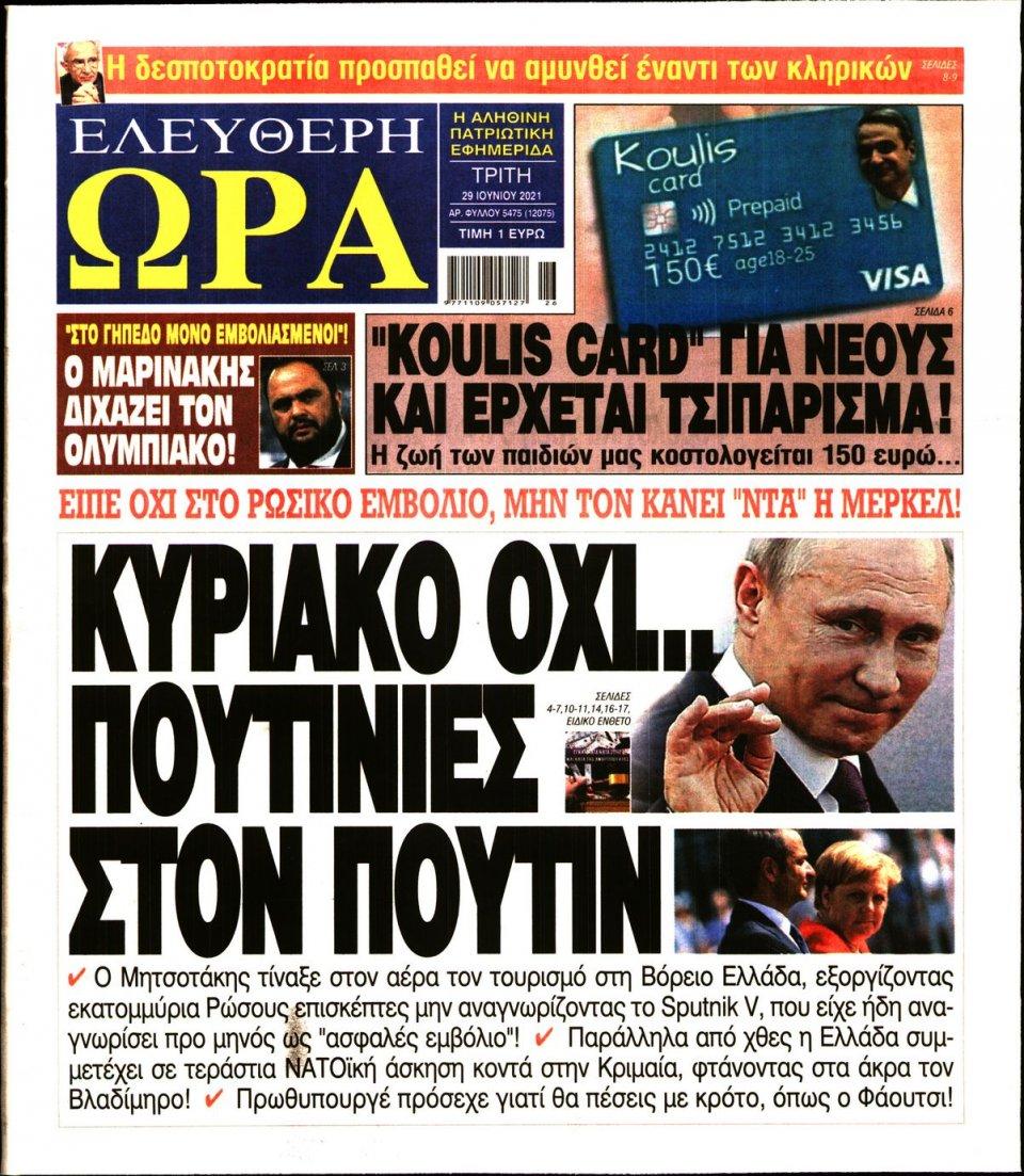 Πρωτοσέλιδο Εφημερίδας - Ελεύθερη Ώρα - 2021-06-29
