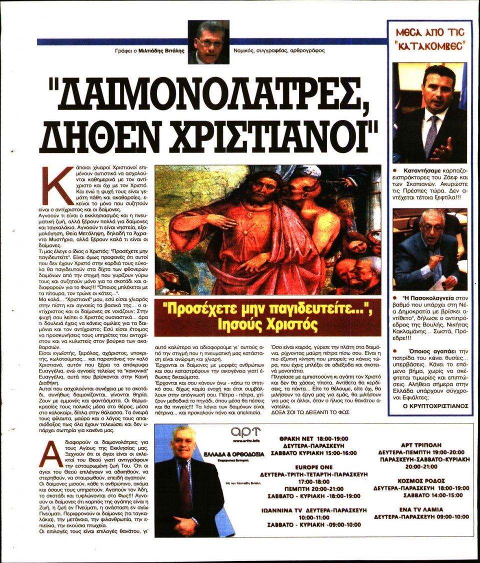 Οπισθόφυλλο Εφημερίδας - Ελεύθερη Ώρα - 2021-06-29