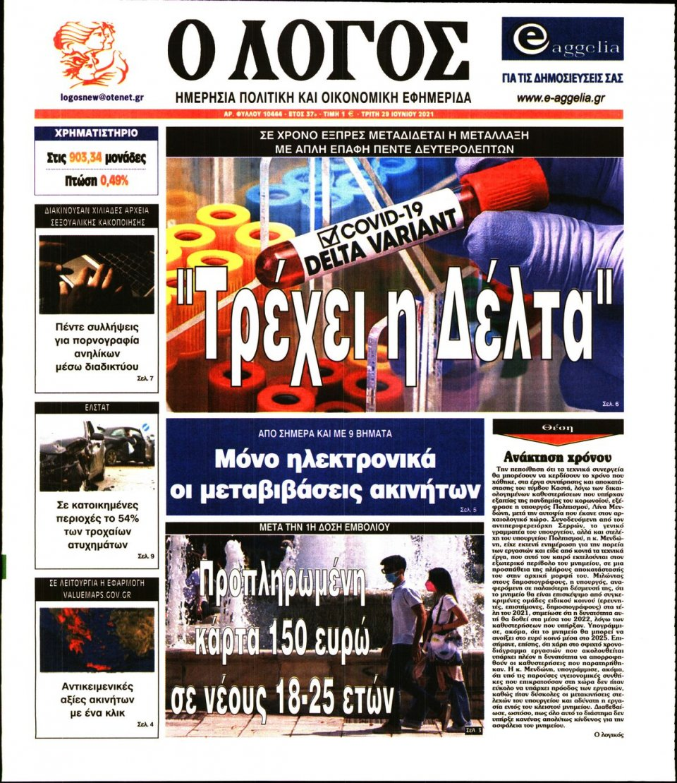 Πρωτοσέλιδο Εφημερίδας - Λόγος - 2021-06-29