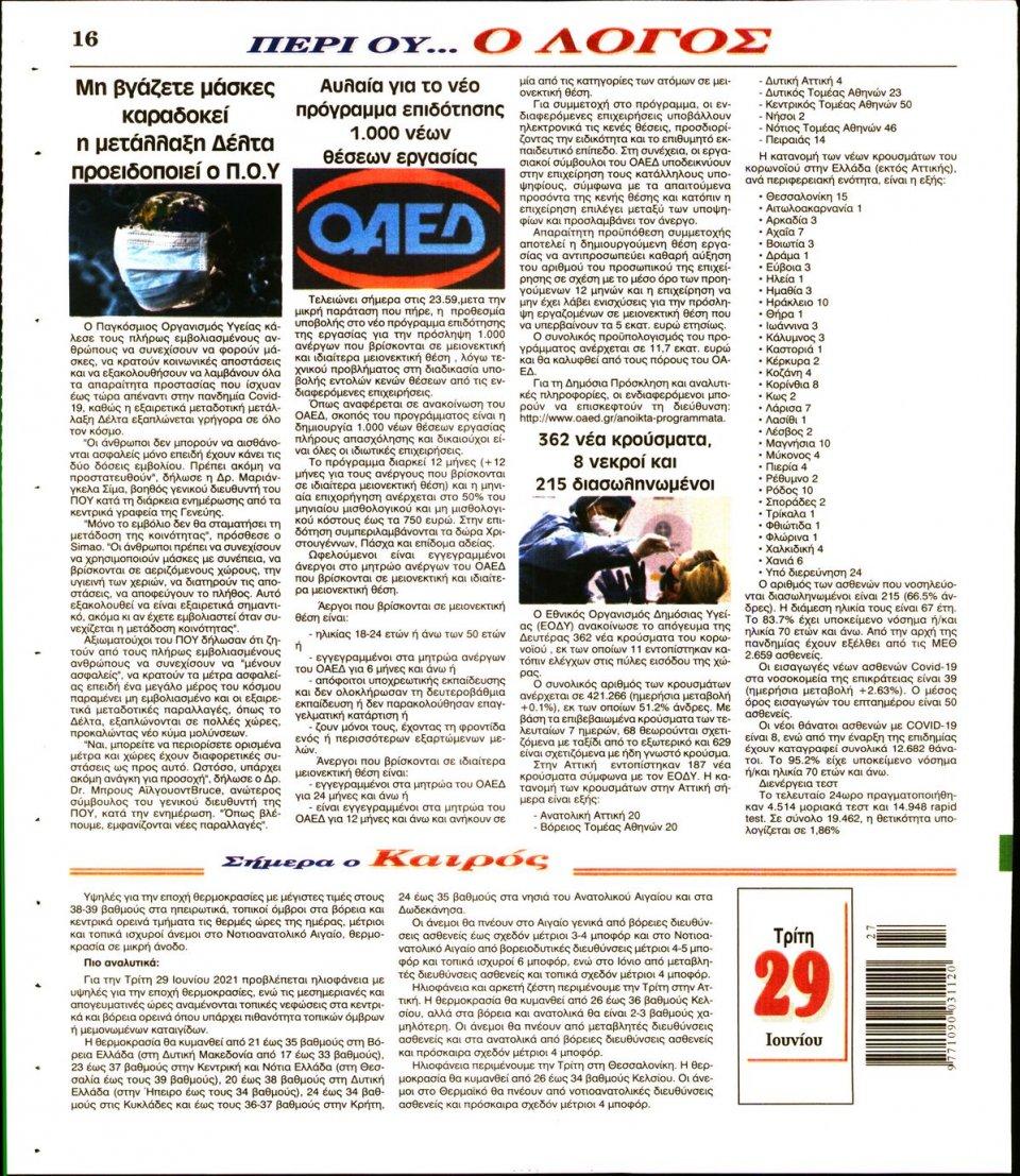 Οπισθόφυλλο Εφημερίδας - Λόγος - 2021-06-29