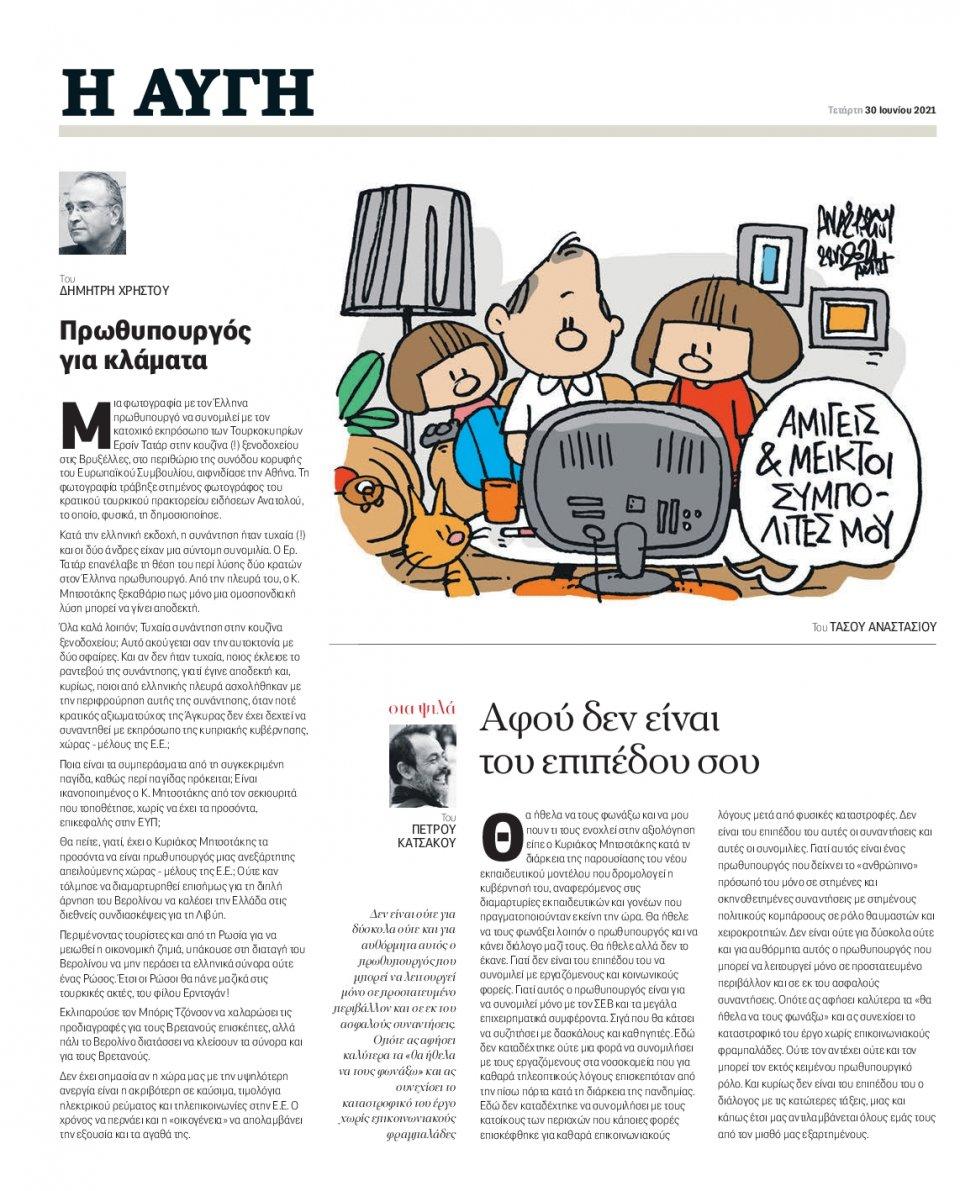 Οπισθόφυλλο Εφημερίδας - Αυγή - 2021-06-30