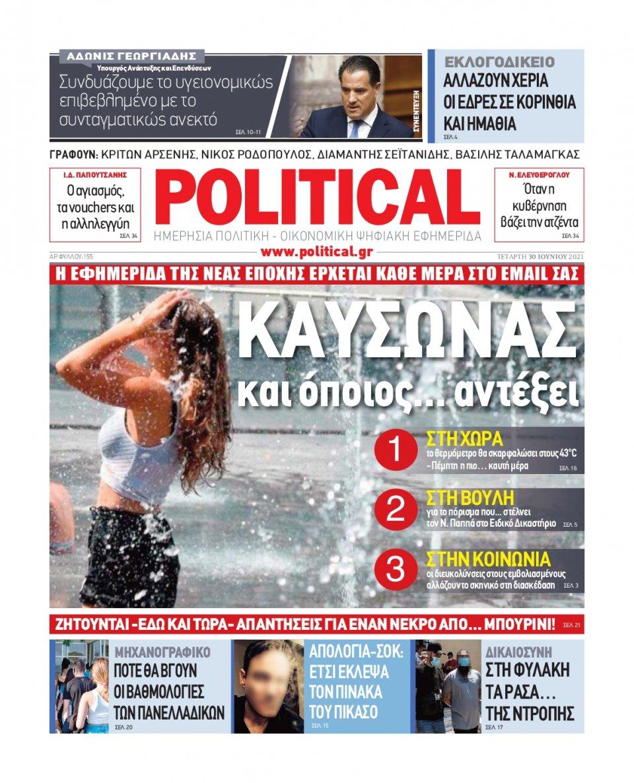 Πρωτοσέλιδο Εφημερίδας - POLITICAL - 2021-06-30