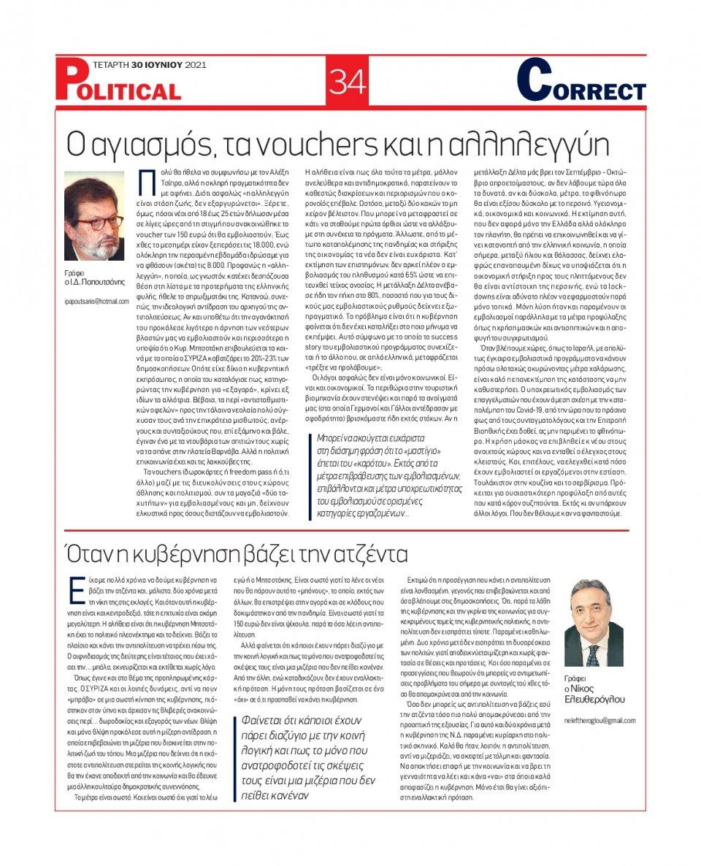 Οπισθόφυλλο Εφημερίδας - POLITICAL - 2021-06-30