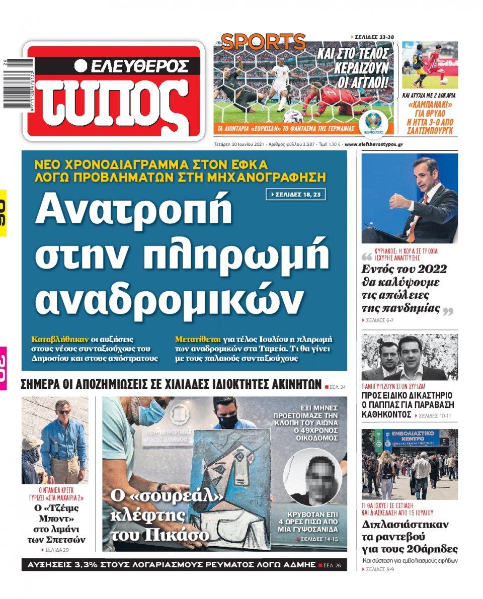Πρωτοσέλιδο Εφημερίδας - Ελεύθερος Τύπος - 2021-06-30
