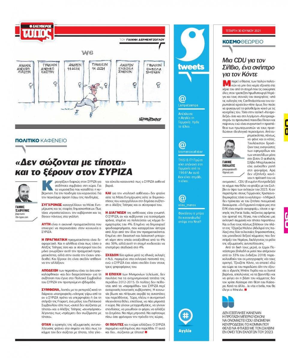 Οπισθόφυλλο Εφημερίδας - Ελεύθερος Τύπος - 2021-06-30