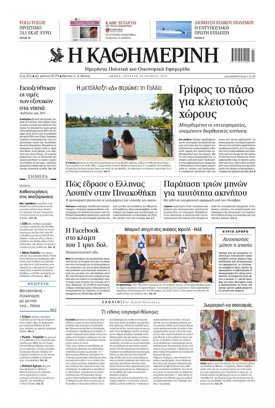 Πρωτοσέλιδο Εφημερίδας - Καθημερινή - 2021-06-30