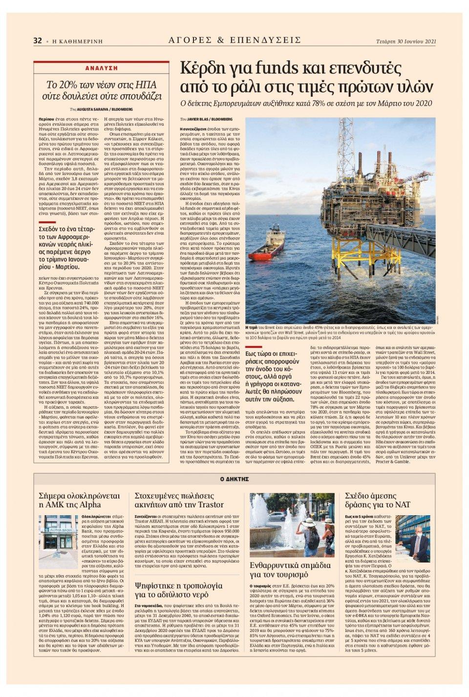 Οπισθόφυλλο Εφημερίδας - Καθημερινή - 2021-06-30