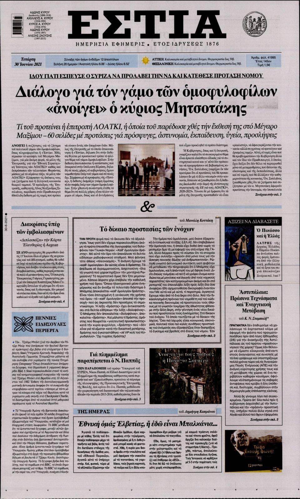 Πρωτοσέλιδο Εφημερίδας - Εστία - 2021-06-30