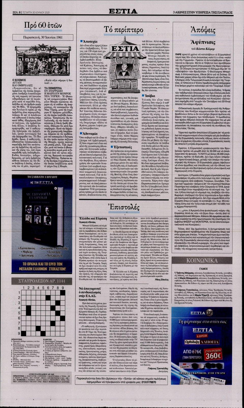 Οπισθόφυλλο Εφημερίδας - Εστία - 2021-06-30