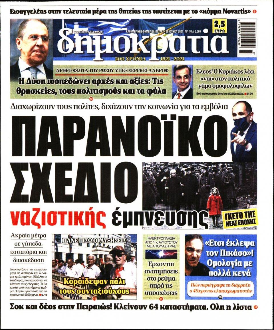 Πρωτοσέλιδο Εφημερίδας - ΔΗΜΟΚΡΑΤΙΑ - 2021-06-30