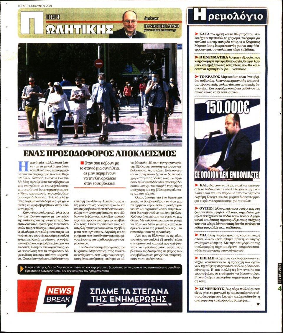 Οπισθόφυλλο Εφημερίδας - ΔΗΜΟΚΡΑΤΙΑ - 2021-06-30