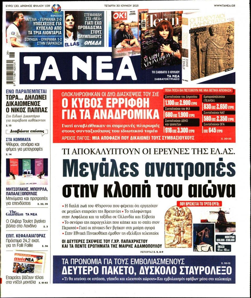 Πρωτοσέλιδο Εφημερίδας - Τα Νέα - 2021-06-30