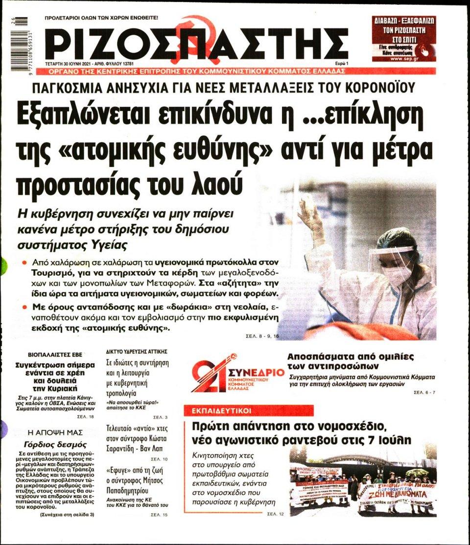 Πρωτοσέλιδο Εφημερίδας - Ριζοσπάστης - 2021-06-30