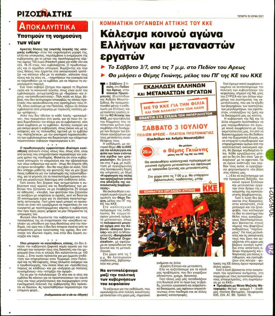 Οπισθόφυλλο Εφημερίδας - Ριζοσπάστης - 2021-06-30