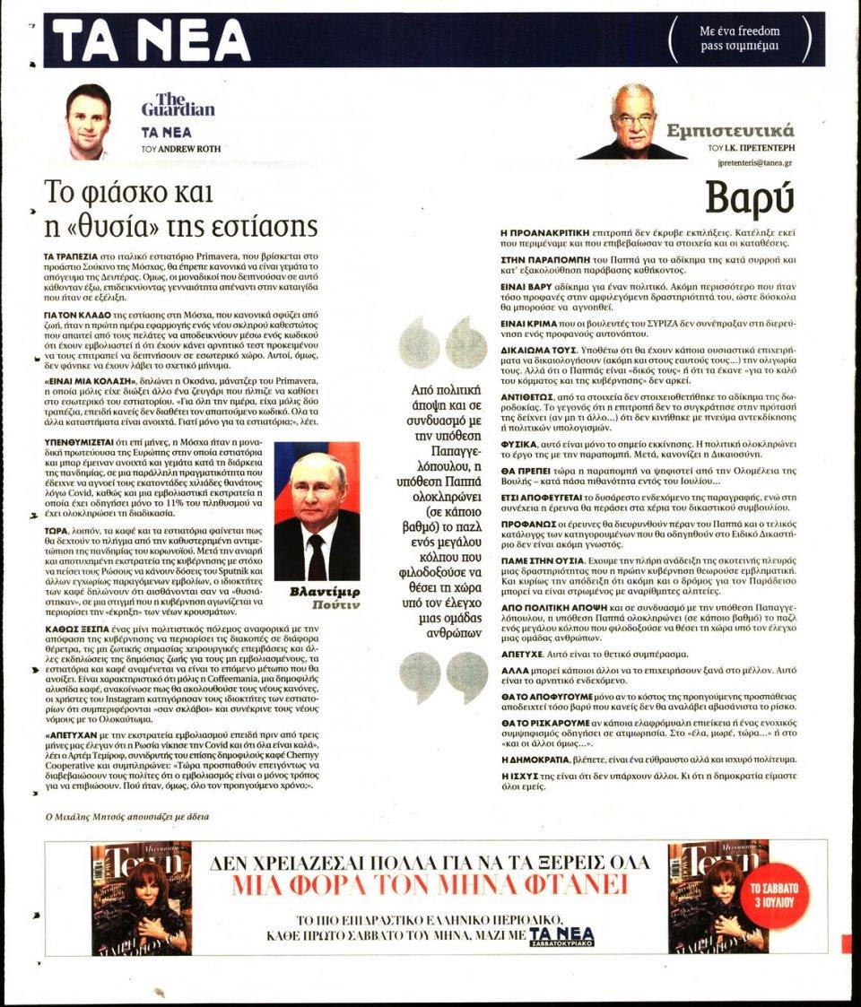 Οπισθόφυλλο Εφημερίδας - Τα Νέα - 2021-06-30
