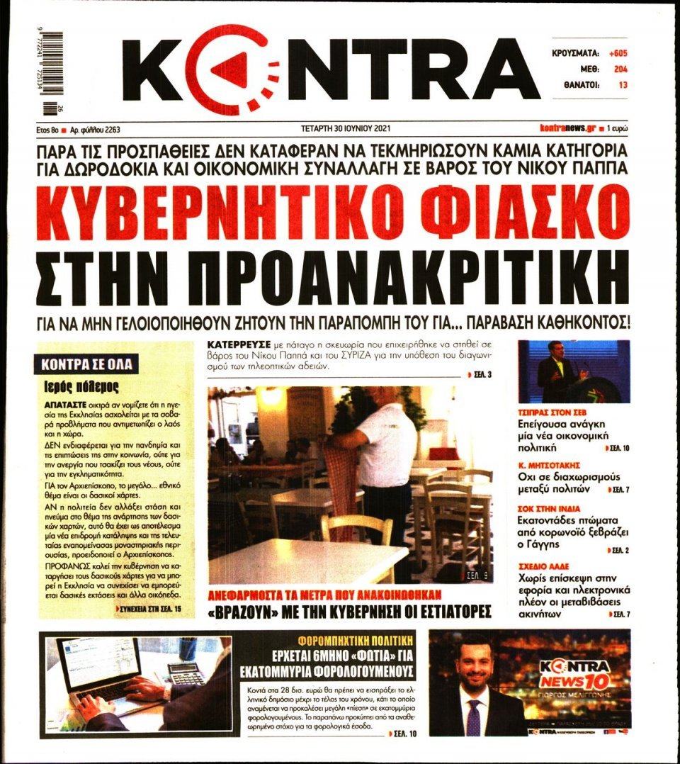 Πρωτοσέλιδο Εφημερίδας - KONTRA NEWS - 2021-06-30