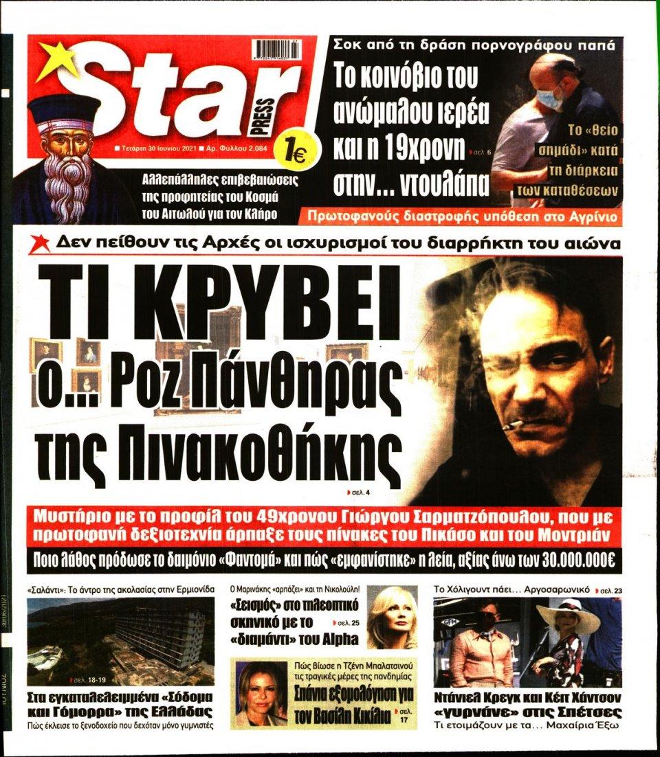 Πρωτοσέλιδο Εφημερίδας - STAR PRESS - 2021-06-30