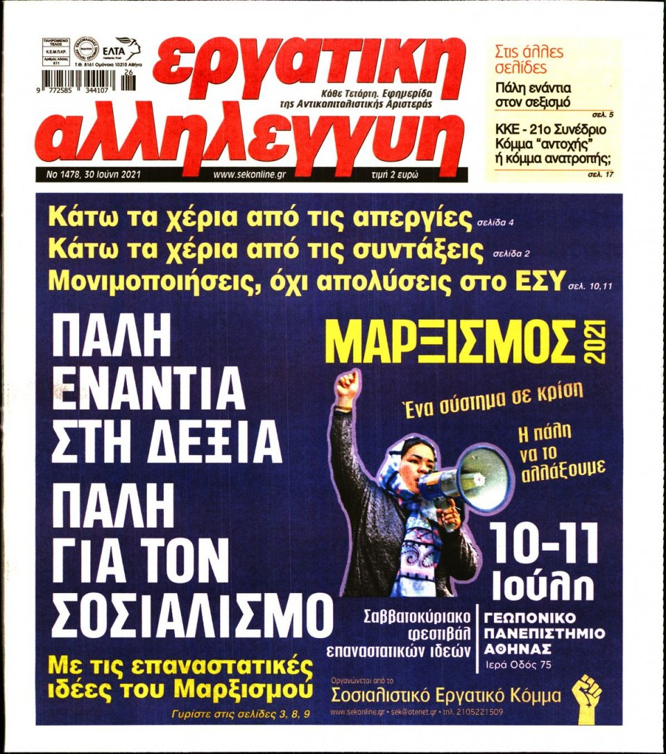 Πρωτοσέλιδο Εφημερίδας - ΕΡΓΑΤΙΚΗ ΑΛΛΗΛΕΓΓΥΗ - 2021-06-30
