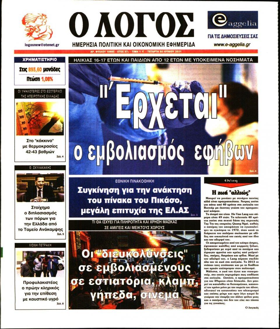 Πρωτοσέλιδο Εφημερίδας - Λόγος - 2021-06-30