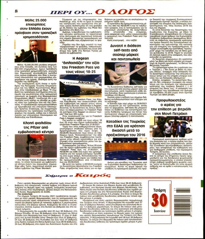 Οπισθόφυλλο Εφημερίδας - Λόγος - 2021-06-30