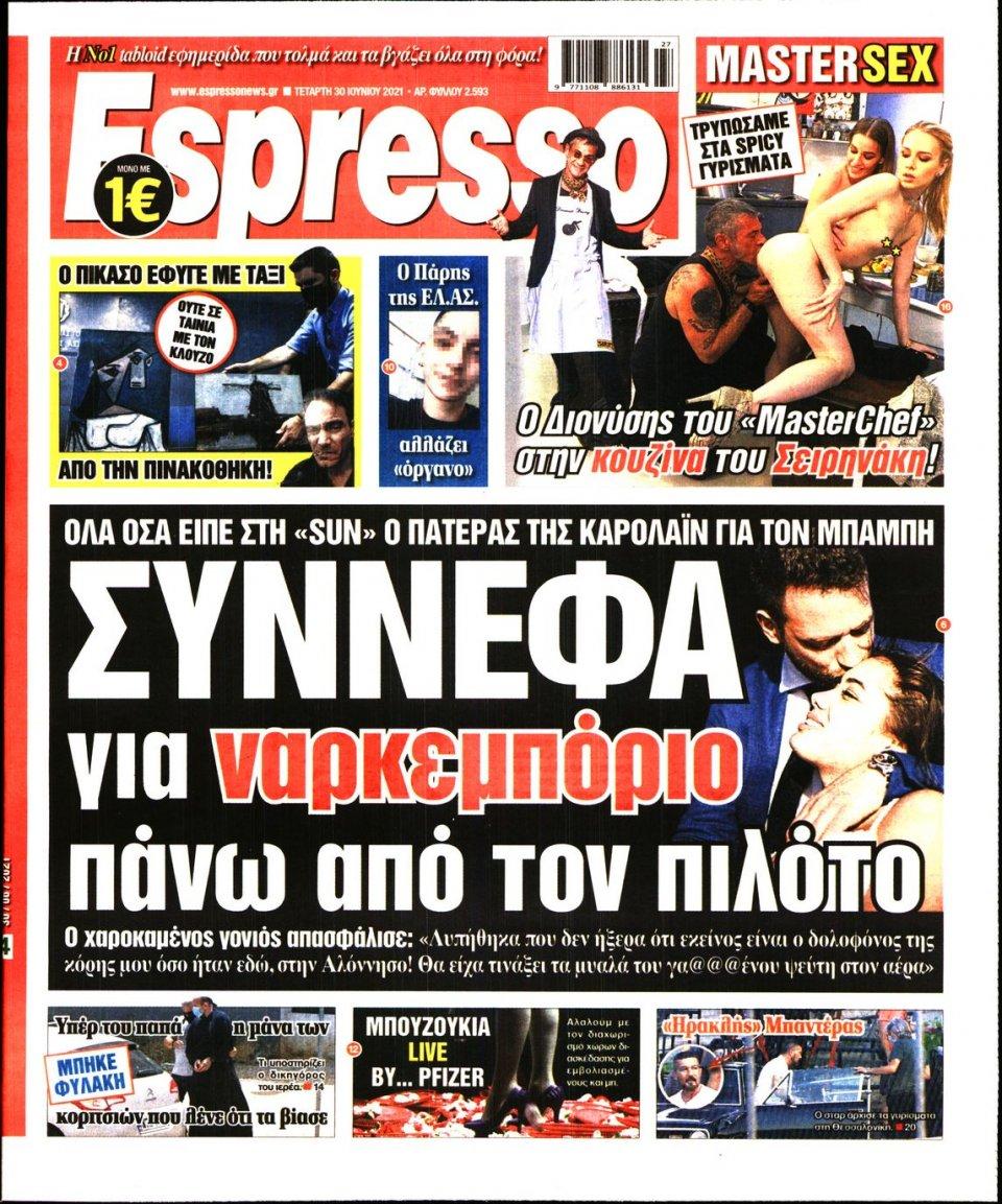 Πρωτοσέλιδο Εφημερίδας - Espresso - 2021-06-30