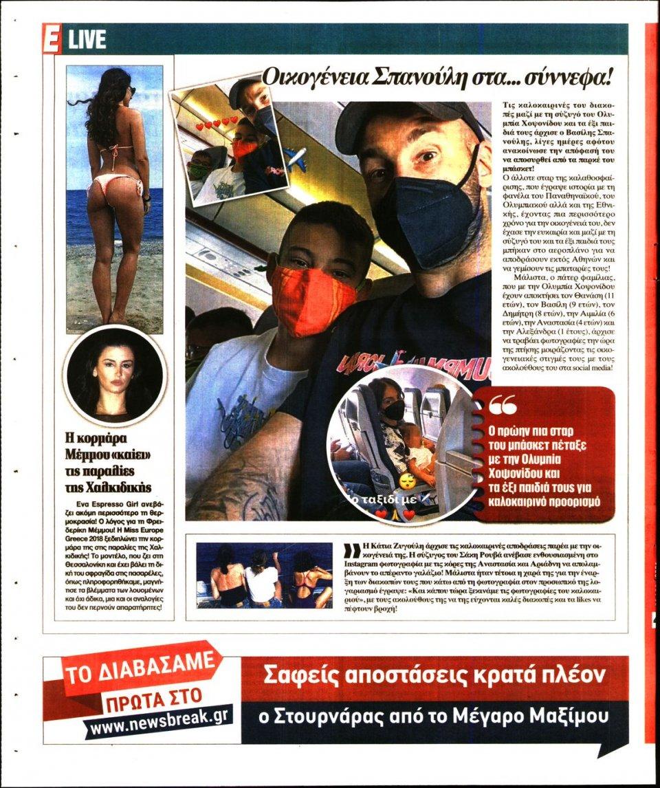 Οπισθόφυλλο Εφημερίδας - Espresso - 2021-06-30