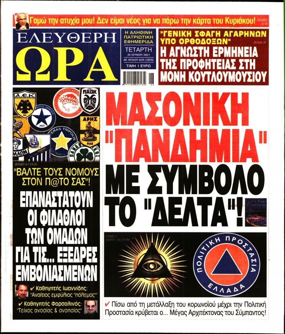 Πρωτοσέλιδο Εφημερίδας - Ελεύθερη Ώρα - 2021-06-30