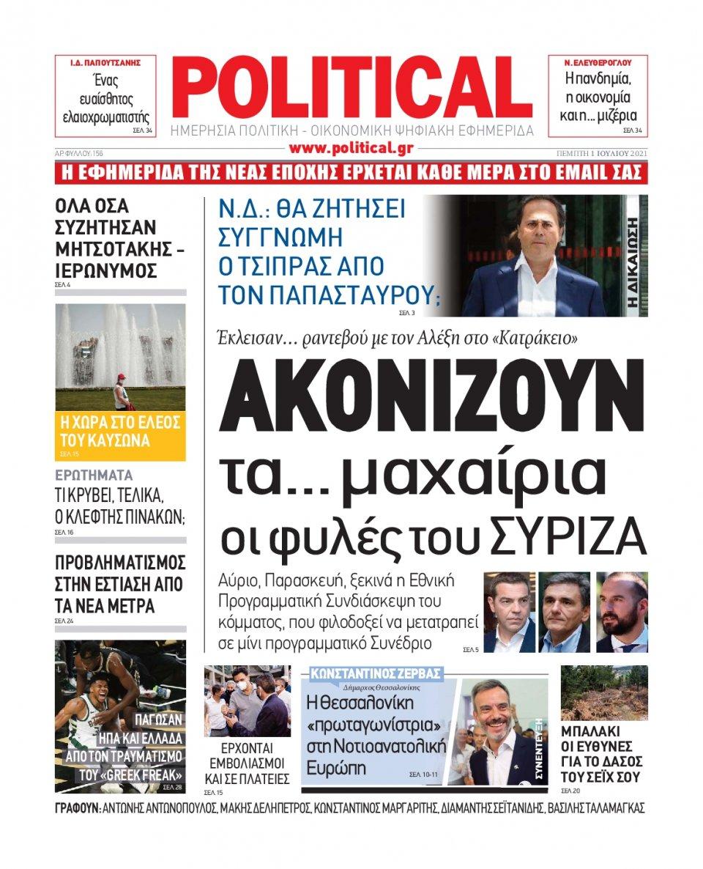 Πρωτοσέλιδο Εφημερίδας - POLITICAL - 2021-07-01