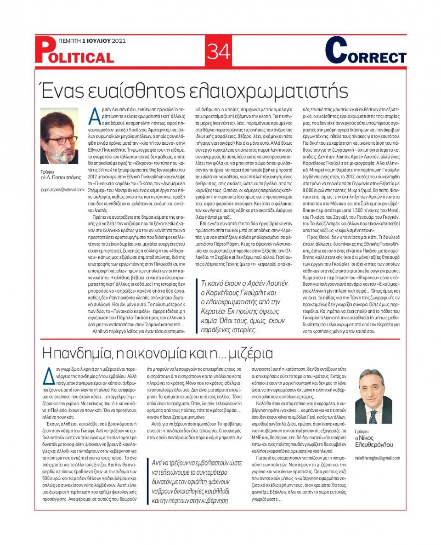 Οπισθόφυλλο Εφημερίδας - POLITICAL - 2021-07-01