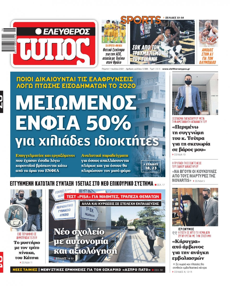 Πρωτοσέλιδο Εφημερίδας - Ελεύθερος Τύπος - 2021-07-01