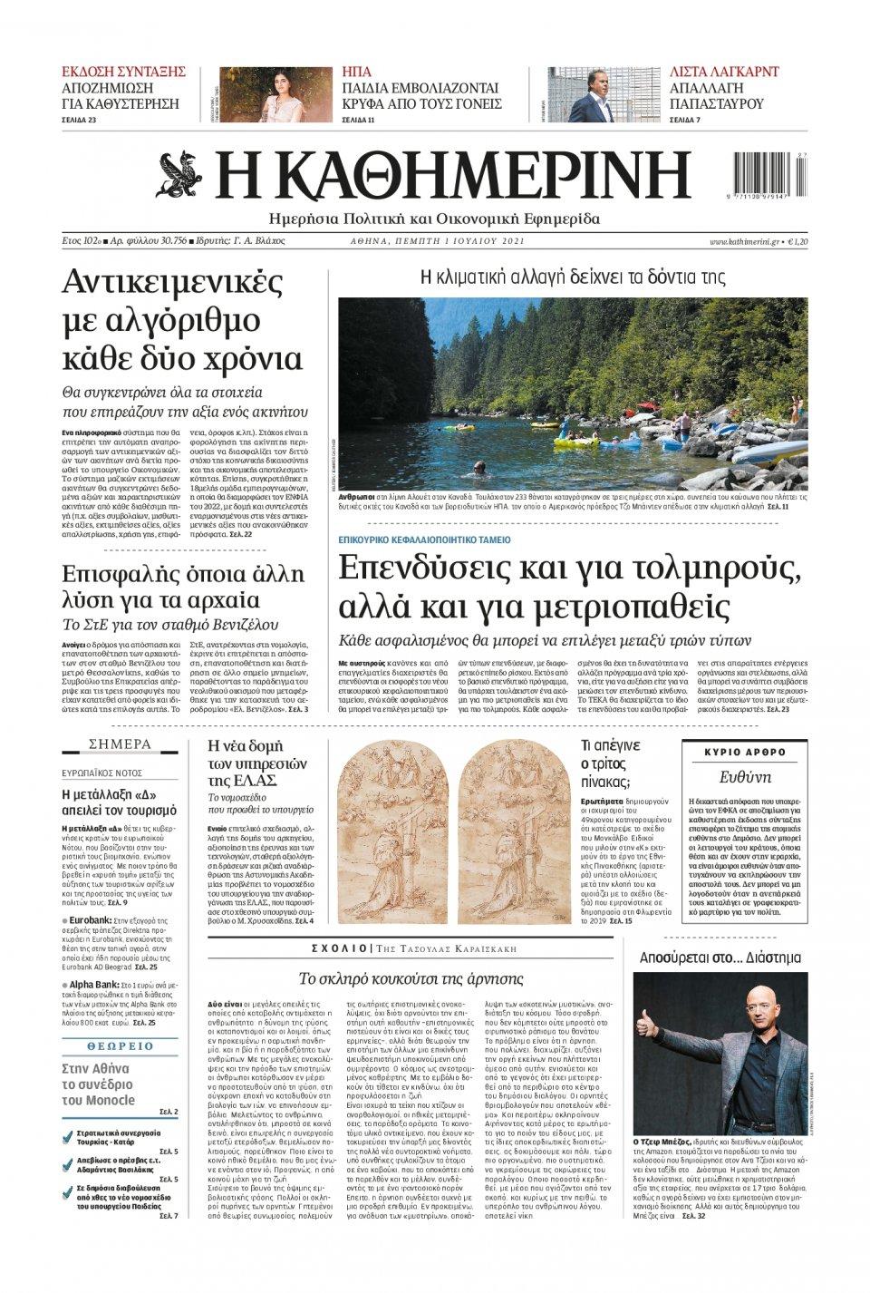 Πρωτοσέλιδο Εφημερίδας - Καθημερινή - 2021-07-01