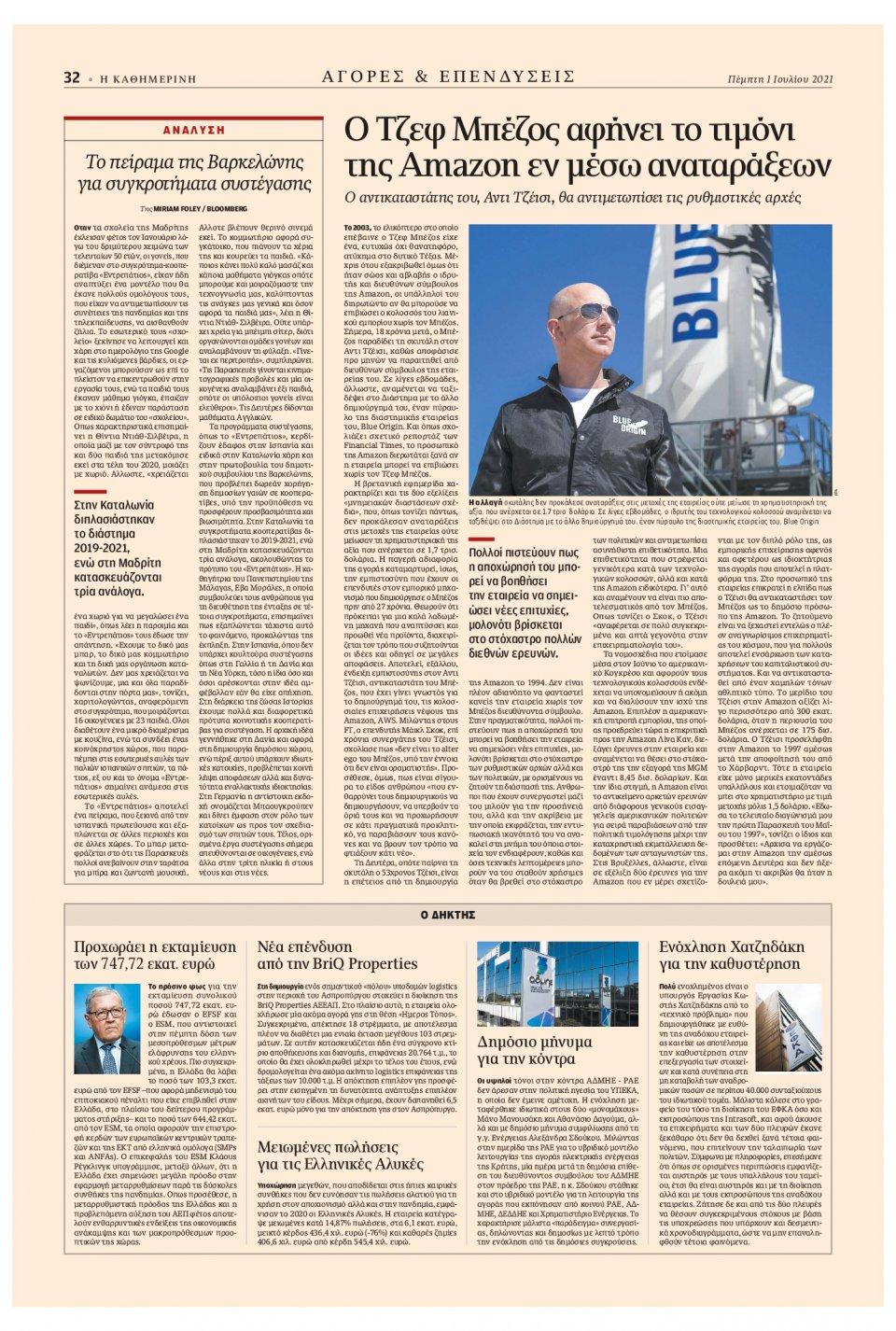 Οπισθόφυλλο Εφημερίδας - Καθημερινή - 2021-07-01