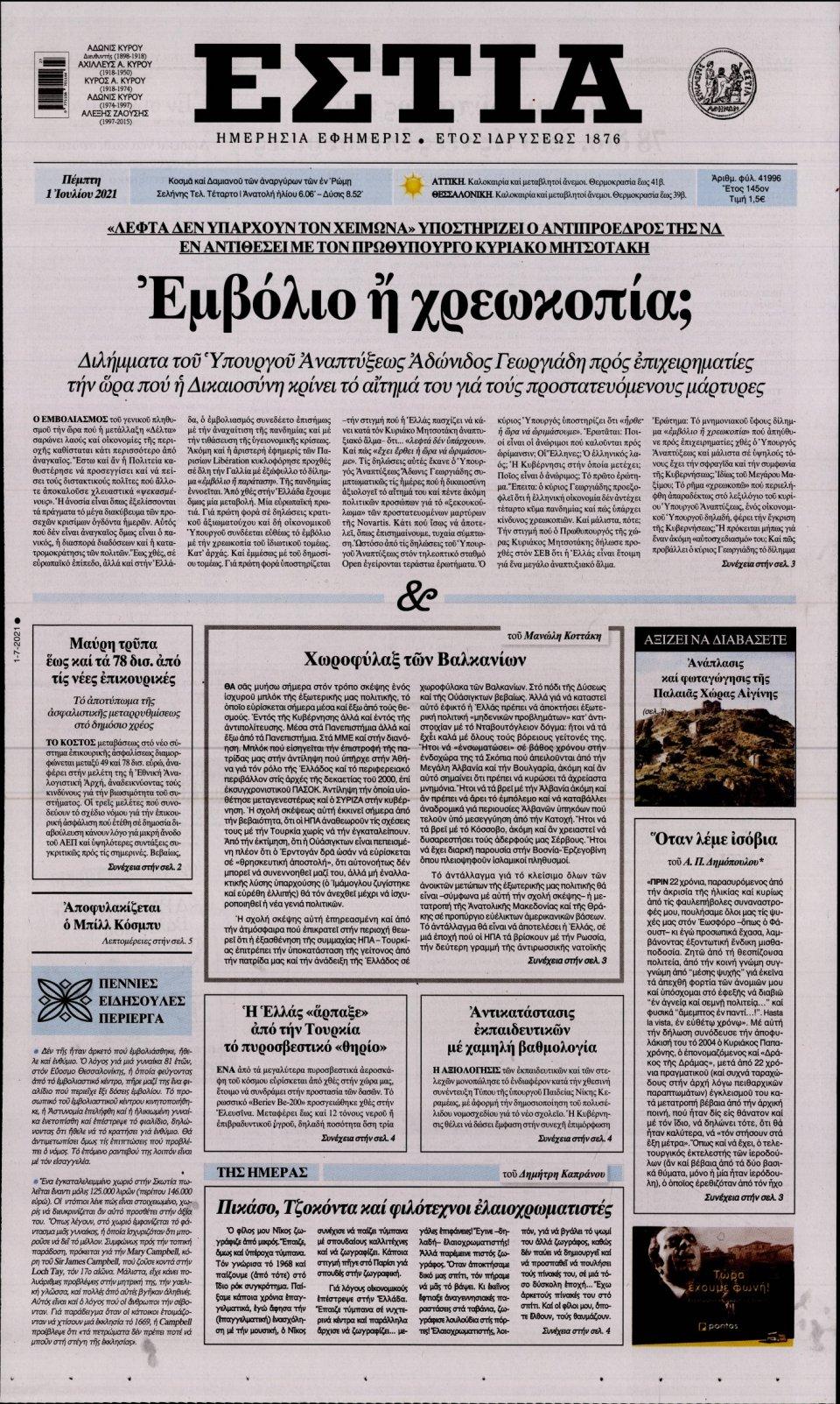 Πρωτοσέλιδο Εφημερίδας - Εστία - 2021-07-01