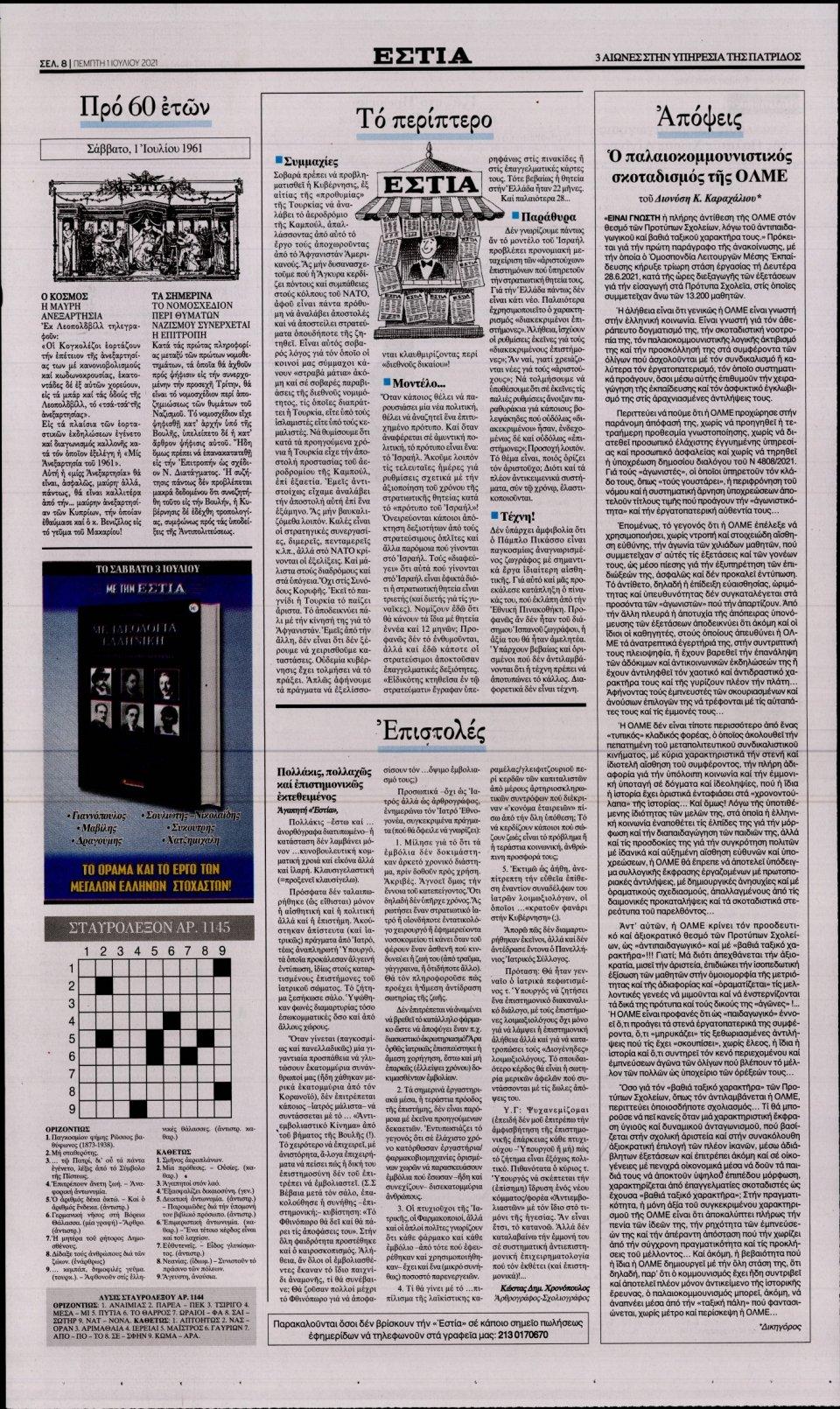 Οπισθόφυλλο Εφημερίδας - Εστία - 2021-07-01