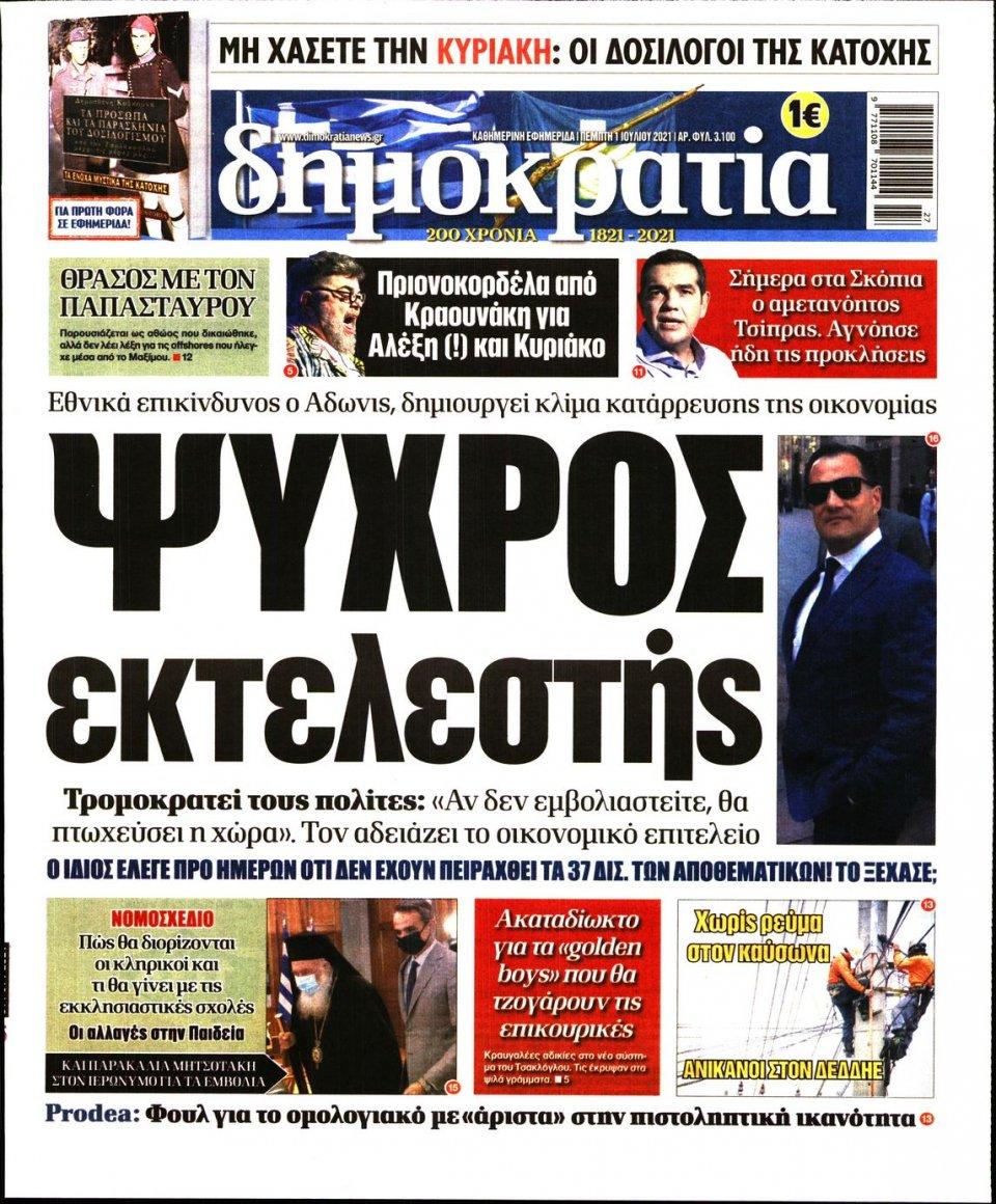 Πρωτοσέλιδο Εφημερίδας - ΔΗΜΟΚΡΑΤΙΑ - 2021-07-01