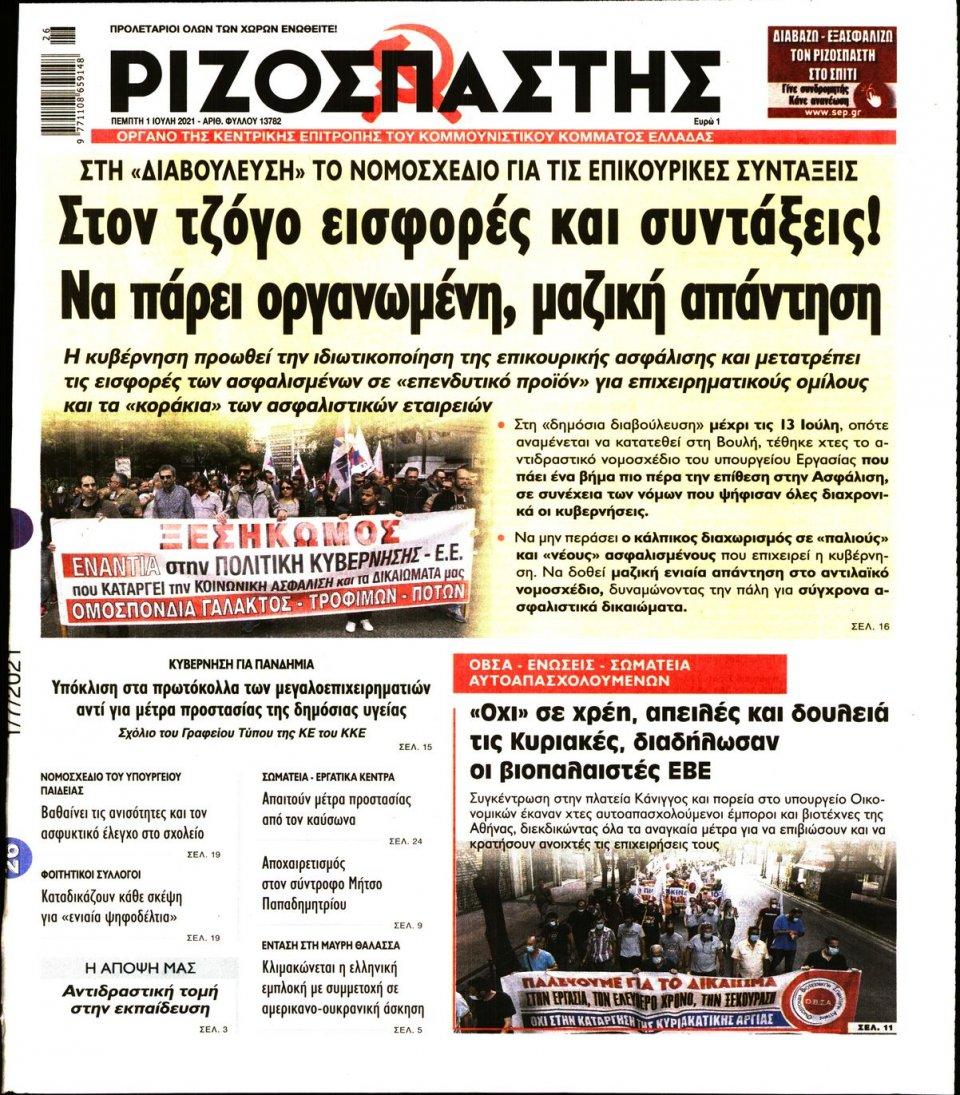 Πρωτοσέλιδο Εφημερίδας - Ριζοσπάστης - 2021-07-01