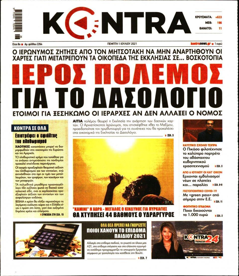 Πρωτοσέλιδο Εφημερίδας - KONTRA NEWS - 2021-07-01