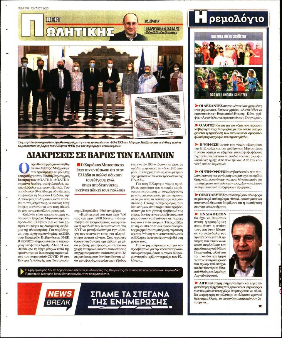Οπισθόφυλλο Εφημερίδας - ΔΗΜΟΚΡΑΤΙΑ - 2021-07-01